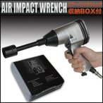 エアーインパクトレンチ 17pcsセット 差込角1/2(12.7mm) 収納BOX付 AIR007