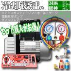 エアコンガスチャージ マニホールドゲージ + 逆流防止真空ポンプ 30L + フレアリングツール 冷媒 R134a R12 R22 R502 カーエアコン ルームエアコン