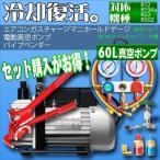 エアコンガスチャージ & 真空ポンプ 60L & パイプベンダー 3点セット 対応冷媒 R134a R12 R22 R502 カー ルーム エアコン 充填 補充 AT008A68N10A21C