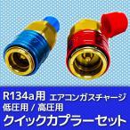R12 R134a用 低圧用 高圧用 クイックカプラー セット ガスチャージ エアコンガスチャージ マニホールドゲージ 交換 補充 部品 変換 空調工具 AT008B