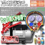 エアコンガスチャージ マニホールドゲージ + 真空ポンプ 30L + パイプベンダー + フレアリングツール 冷媒 R134a R22 R410a R404a AT008DA68N05AT010A21C