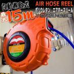 エアーホースリール 自動巻き 壁掛け 15m 天吊フック & ブラケット付 エアホースリール 作業 エア工具 エアツール 自動巻取式 吊り下げ式 AT035