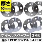 ショッピングホイール ホイールスペーサー 10mm PCD 100 PCD 114.3 4H 5H サイズ選択 シルバー 2枚セット B01S