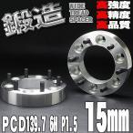 鍛造 ワイドトレッドスペーサー スペーサー ワイトレ シルバー 15mm 2枚セット PCD139.7 6H P1.5 四駆 4WD 200系 ハイエース B12ASET2