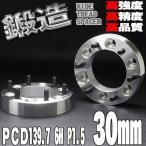 ワイドトレッドスペーサー PCD139.7 6H P1.5 M12 30mm シルバー 2枚セット 四駆 4WD 200系 ハイエース B12DSET2
