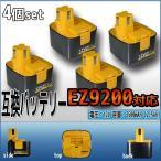 4個セット National ナショナル バッテリー EZ9200 EZ9108 EY9200 EY9201 互換 12V 2500mAh ニッケル水素電池 パナソニック 電動工具 パワーツール BATP01SET4