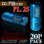 ショッピングホイール ホイールナット レーシングナット ロング袋 P1.25 50mm M12 青 ブルー 20個セット DURAX BBP125ALF