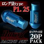 ショッピングホイール ホイールナット ロックナット ロング袋ナット P1.25 20個セット DURAX 青 ブルー レーシングナット 50mm M12 BBP125ALFR