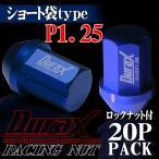 ショッピングホイール ホイールナット ロックナット ショート袋 P1.25 20個セット DURAX 青 ブルー 34mm M12 M12×P1.25 BBP125AS