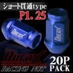 ショッピングホイール ホイールナット レーシングナット ショート貫通 P1.25 20個セット DURAX 青 ブルー 40mm M12 M12×P1.25 BBP125ASK
