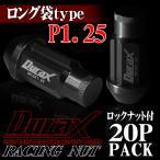 ロックナット ホイールナット ロング袋 P1.25 20個セット DURAX 黒 ブラック レーシングナット 50mm M12 BBP125BLFR