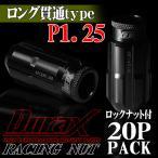 ショッピングホイール ホイールナット ロックナット ロング貫通ナット P1.25 20個セット DURAX 黒 ブラック レーシングナット 50mm M12 BBP125BLR