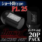 ホイールナット ロックナット ショート袋 P1.25 20個セット DURAX 黒 ブラック 34mm M12 M12×P1.25 BBP125BS