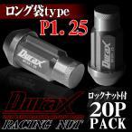 ホイールナット ロックナット ロング袋ナット P1.25 20個セット DURAX チタン レーシングナット 50mm M12 BBP125CLFR