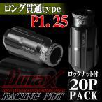 フルロックナット ホイールナット ロング貫通 P1.25 20個セット DURAX チタン レーシングナット 50mm M12 BBP125CLR