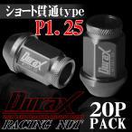 ホイールナット レーシングナット ショート貫通 P1.25 20個セット DURAX チタン 40mm M12 BBP125CSK