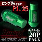 ショッピングホイール ホイールナット ロックナット ロング袋ナット P1.25 20個セット DURAX 緑 グリーン レーシングナット 50mm M12×P1.25 BBP125GLFR