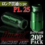ショッピングホイール ホイールナット ロックナット ロング貫通ナット P1.25 20個セット DURAX 緑 グリーン レーシングナット 50mm M12 BBP125GLR