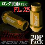 ショッピングホイール ホイールナット レーシングナット ロング貫通 P1.25 20個セット DURAX 金 ゴールド  52mm M12×P1.25 BBP125KL