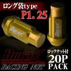 ショッピングホイール ホイールナット ロックナット ロング袋ナット P1.25 20個セット DURAX 金 ゴールド レーシングナット 50mm M12 BBP125KLFR