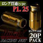 ショッピングホイール ホイールナット ロックナット ロング貫通ナット P1.25 20個セット DURAX 金 ゴールド レーシングナット 50mm M12×P1.25 BBP125KLR