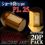 ショッピングホイール ホイールナット ロックナット ショート袋 P1.25 20個セット DURAX 金 ゴールド 34mm M12×P1.25 BBP125KS