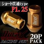 ショッピングホイール ホイールナット レーシングナット ショート貫通 P1.25 20個セット DURAX 金 ゴールド 40mm M12×P1.25 BBP125KSK