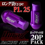 ショッピングホイール ホイールナット ロックナット ロング袋ナット P1.25 20個セット DURAX 紫 パープル レーシングナット 50mm M12 BBP125MLFR