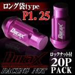 ロックナット ホイールナット ロング袋 P1.25 20個セット DURAX 桃 ピンク レーシングナット 50mm M12 BBP125PLFR