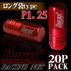 ホイールナット レーシングナット ロング袋 P1.25 20個セット DURAX 赤 レッド 50mm M12 BBP125RLF