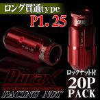 ホイールナット ロックナット ロング貫通ナット P1.25 20個セット DURAX 赤 レッド レーシングナット 50mm M12×P1.25 BBP125RLR