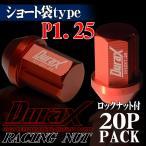 ホイールナット ロックナット ショート袋 P1.25 20個セット DURAX 赤 レッド 34mm M12×P1.25 BBP125RS