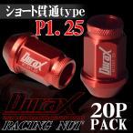 ホイールナット レーシングナット ショート貫通 P1.25 20個セット DURAX 赤 レッド 40mm M12×P1.25 BBP125RSK