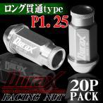 ショッピングホイール ホイールナット レーシングナット ロング貫通 P1.25 20個セット DURAX 銀 シルバー 52mm M12×P1.25 BBP125SL