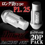 ショッピングホイール ホイールナット ロックナット ロング袋ナット P1.25 20個セット DURAX 銀 シルバー レーシングナット 50mm M12×P1.25 BBP125SLFR
