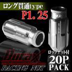 ショッピングホイール ホイールナット ロックナット ロング貫通ナット P1.25 20個セット DURAX 銀 シルバー レーシングナット50mm M12×P1.25 BBP125SLR
