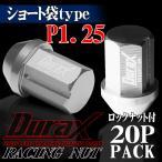 ショッピングホイール ホイールナット ロックナット ショート袋 P1.25 20個セット DURAX 銀 シルバー 34mm M12×P1.25 BBP125SS