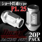 ショッピングホイール ホイールナット レーシングナット ショート貫通 P1.25 20個セット DURAX 銀 シルバー 40mm M12×P1.25 BBP125SSK