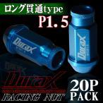 ショッピングホイール ホイールナット レーシングナット ロング貫通 P1.5 20個セット DURAX 青 ブルー 52mm M12 M12×P1.5 BBP150AL