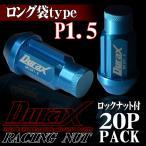 ショッピングホイール ホイールナット ロックナット ロング袋ナット P1.5 20個セット DURAX 青 ブルー レーシングナット 50mm M12 M12×P1.5 BBP150ALFR