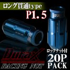ショッピングホイール ホイールナット ロックナット ロング貫通ナット P1.5 20個セット DURAX 青 ブルー レーシングナット 50mm M12 M12×P1.5 BBP150ALR