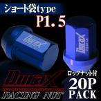 ショッピングホイール ホイールナット ロックナット ショート袋 P1.5 20個セット DURAX 青 ブルー 34mm M12×P1.5 BBP150AS