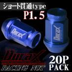 ショッピングホイール ホイールナット レーシングナット ショート貫通 P1.5 20個セット DURAX 青 ブルー 40mm M12 BBP150ASK