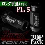 ショッピングホイール ホイールナット レーシングナット ロング貫通 P1.5 52mm M12 黒 ブラック 20個セット DURAX BBP150BL