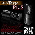 ショッピングホイール ホイールナット レーシングナット ロング袋 P1.5 20個セット DURAX 黒 ブラック 50mm M12×P1.5 BBP150BLF