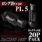 ホイールナット ロックナット ロング袋ナット P1.5 20個セット DURAX 黒 ブラック レーシングナット 50mm M12 M12×P1.5 BBP150BLFR