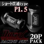 ショッピングホイール ホイールナット レーシングナット ショート貫通 P1.5 20個セット DURAX 黒 ブラック 40mm M12 BBP150BSK