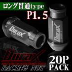 ホイールナット レーシングナット ロング貫通 P1.5 20個セット DURAX チタン  52mm M12×P1.5 BBP150CL