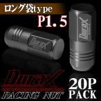 ショッピングホイール ホイールナット レーシングナット ロング袋 P1.5 20個セット DURAX チタン 50mm M12 BBP150CLF
