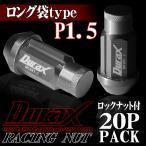 ショッピングホイール ホイールナット ロックナット ロング袋ナット P1.5 20個セット DURAX チタン レーシングナット 50mm M12×P1.5 BBP150CLFR